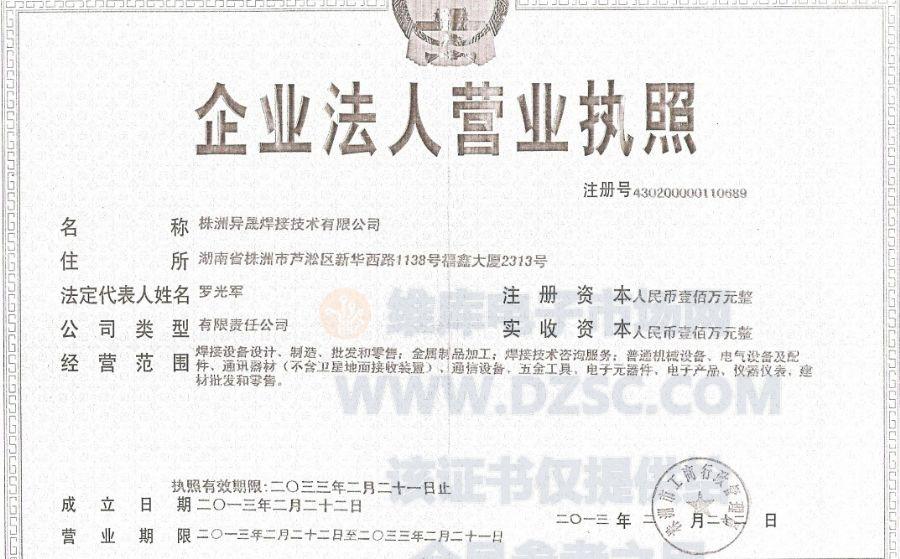 株洲异晟焊接技术有限公司