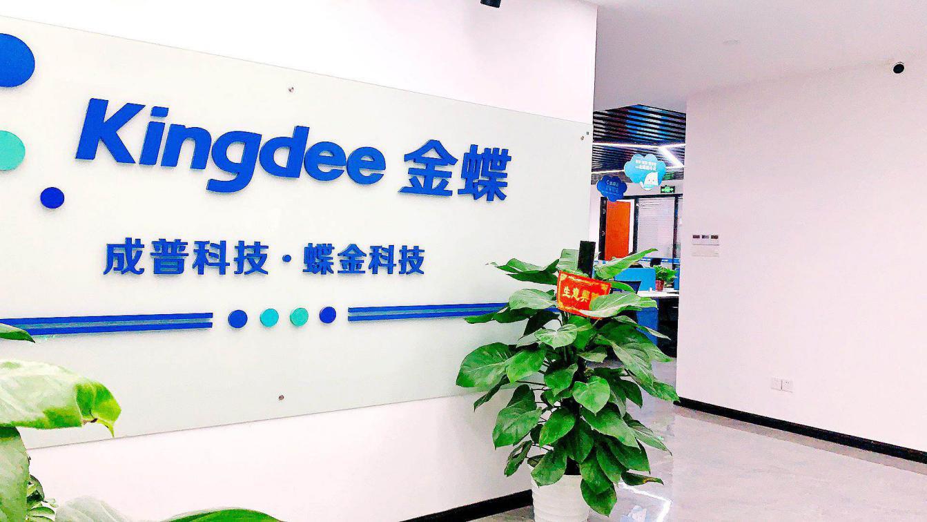 湖南成普信息科技有限公司