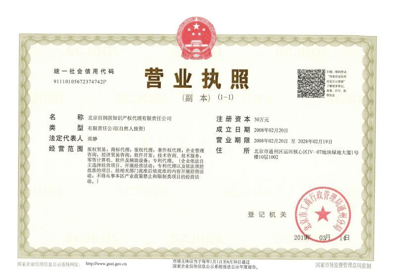 北京百润洪知识产权代理有限责任公司