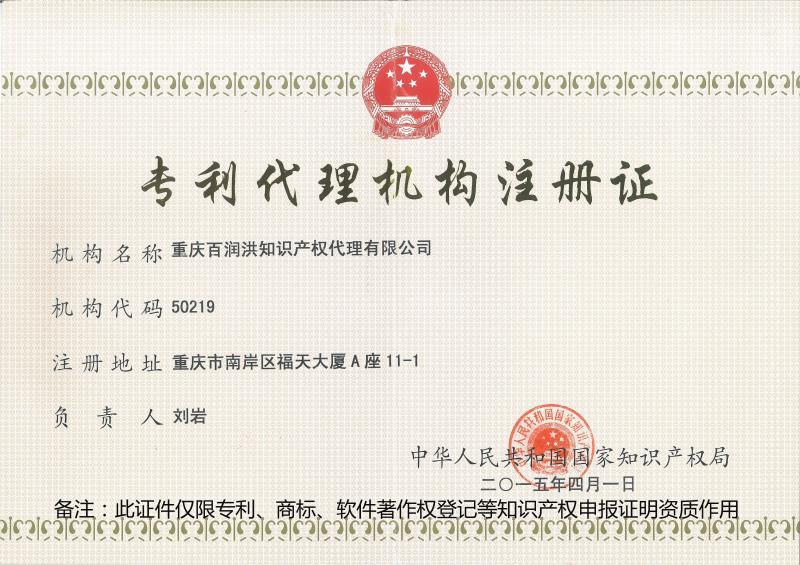 重庆百润洪知识产权代理有限公司