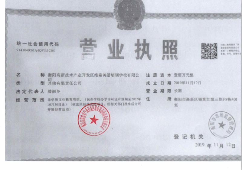衡阳高新技术产业开发区维希英语培训学校有限公司