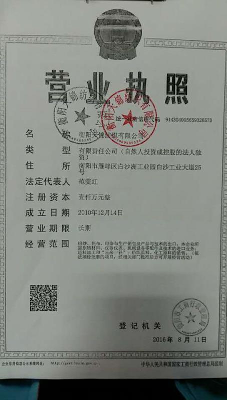 衡阳天锦纺织有限公司