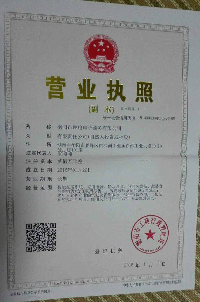 衡阳市琳琅电子商务有限公司