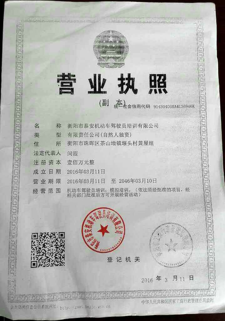 衡阳市泰安机动车驾驶员培训有限公司