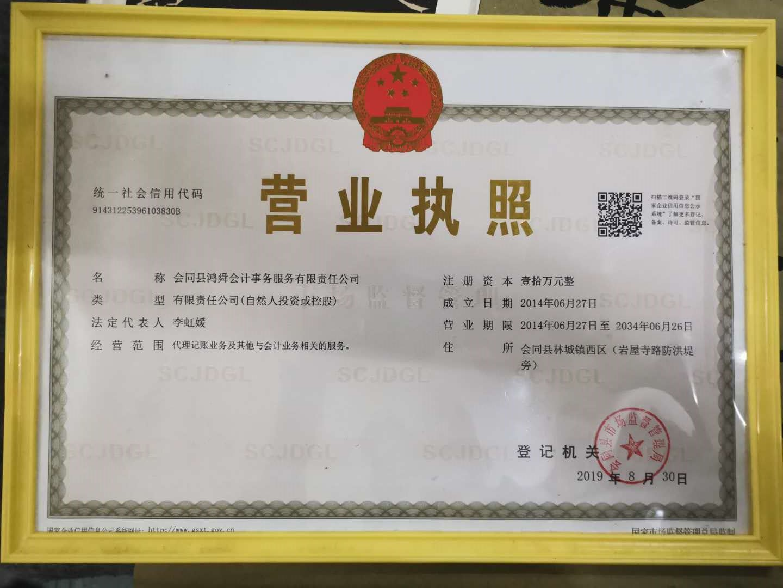会同县鸿舜会计事务服务有限责任公司