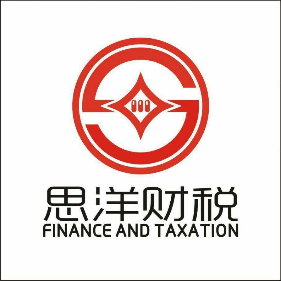 長沙思洋財務咨詢有限公司