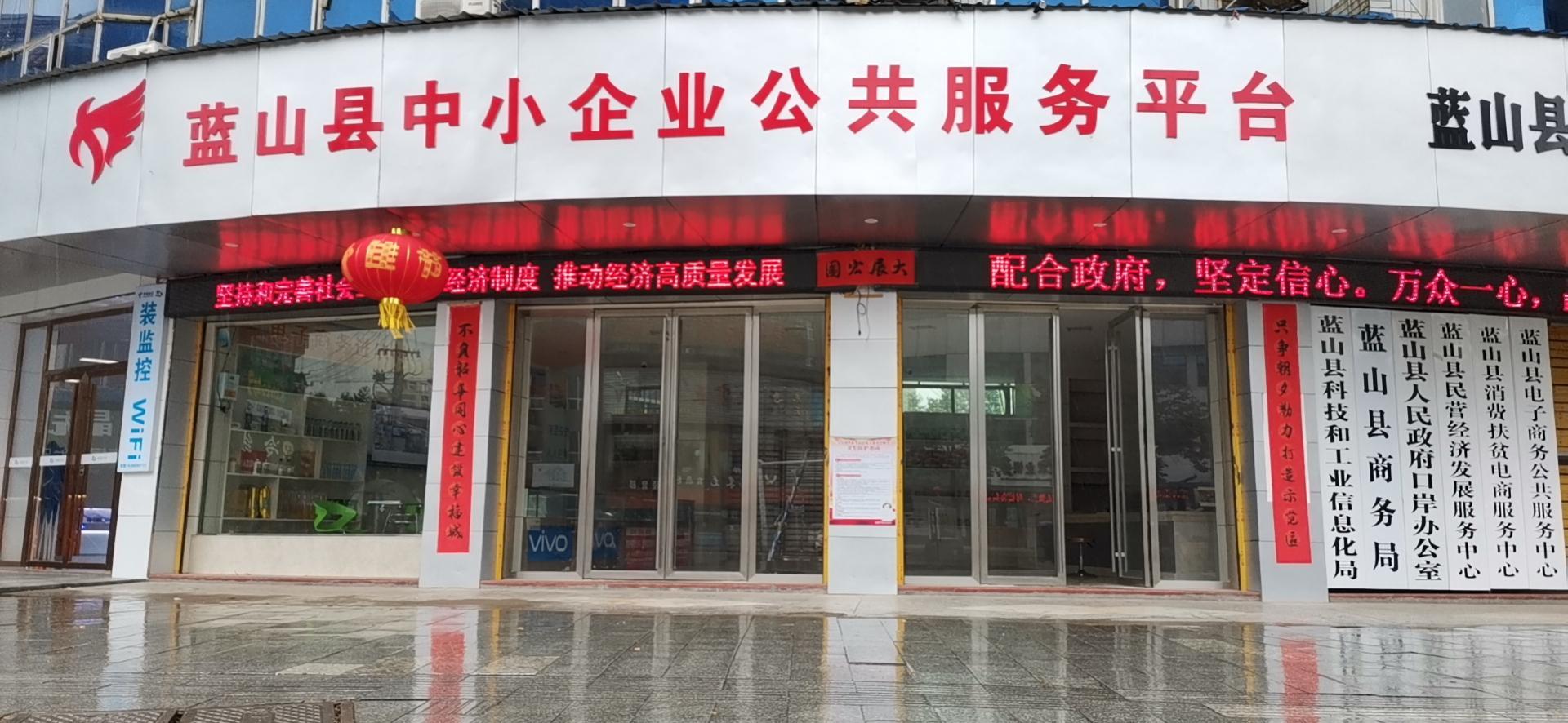 蓝山湘韵企业管理服务有限公司