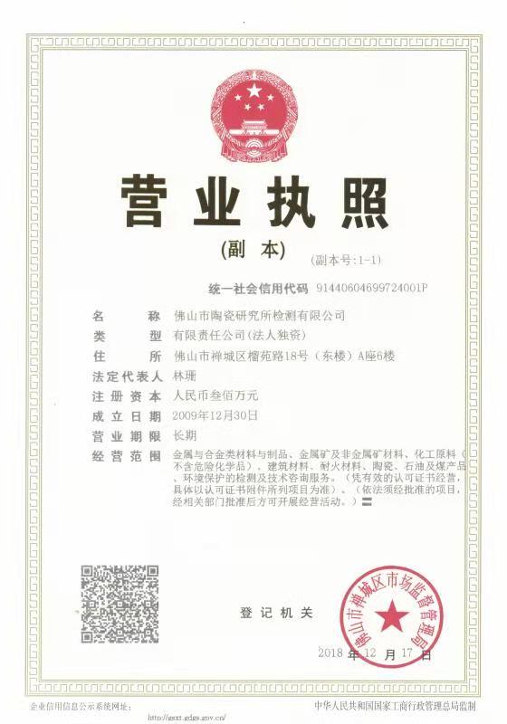 佛山市陶资研究所检测有限公司