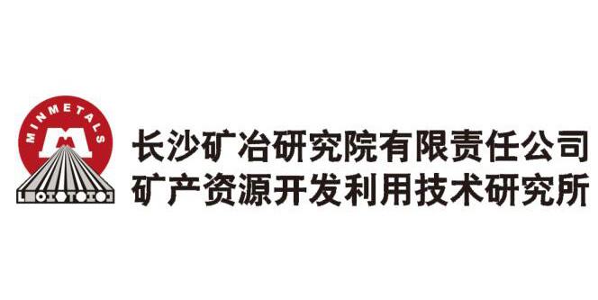 长沙矿冶研究院有限责任公司矿产资源开发利用技术研究所