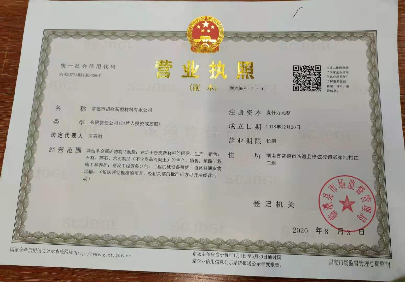 湖南伟胜科技有限公司
