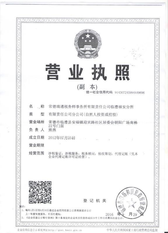 常德瑞通税务事务所有限责任公司临澧福安分所