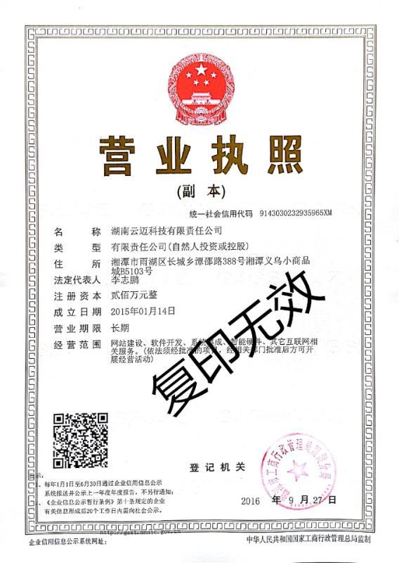 湖南云迈科技有限责任公司