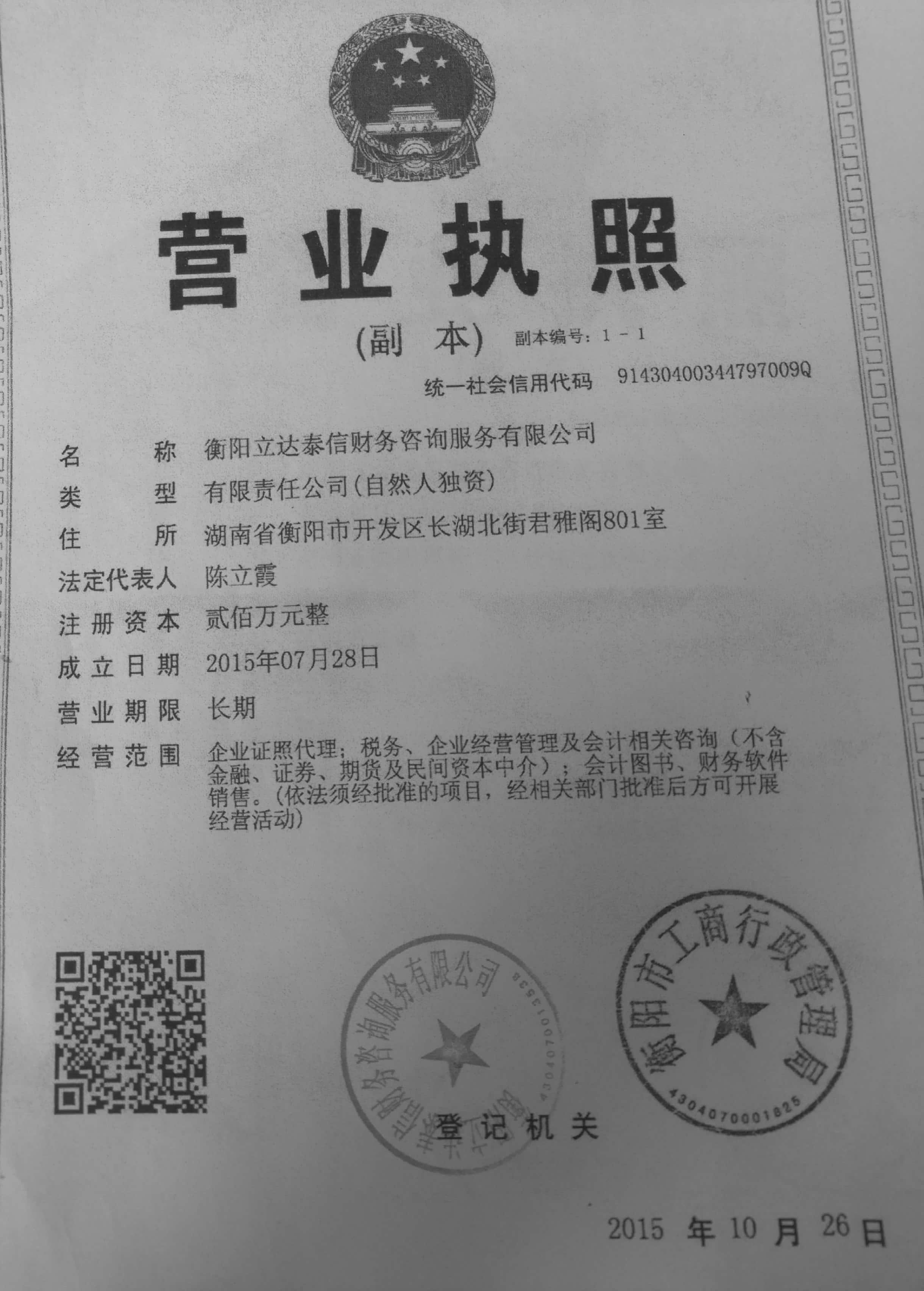 衡阳立达泰信财税咨询服务有限公司