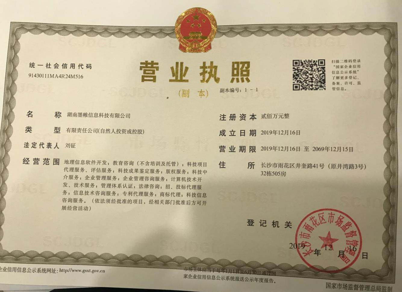 湖南墨帷信息科技有限公司