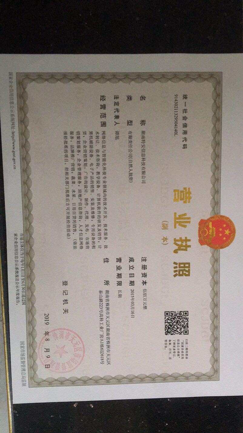 湖南特安信息科技有限公司