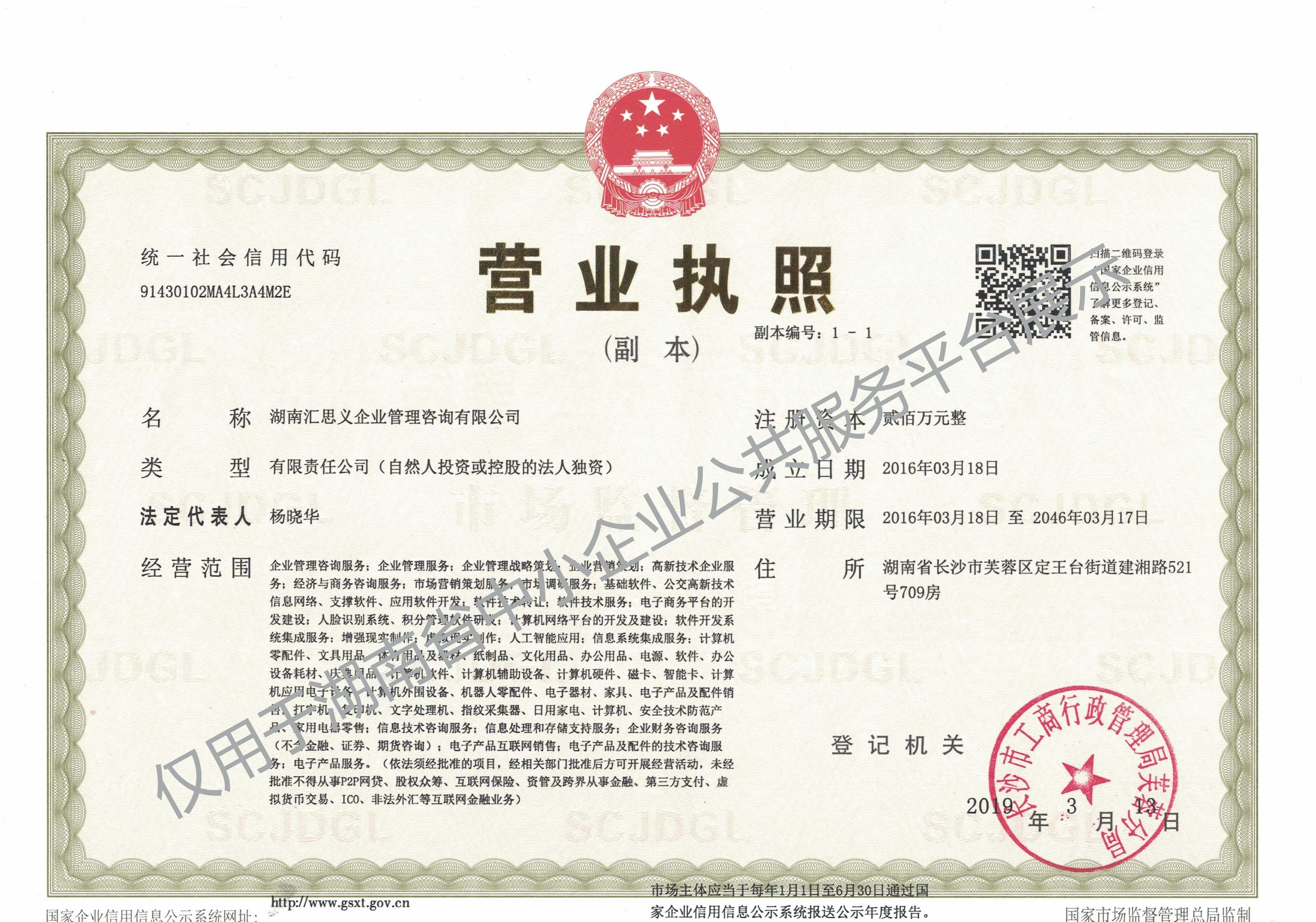 湖南汇思义企业管理咨询有限公司