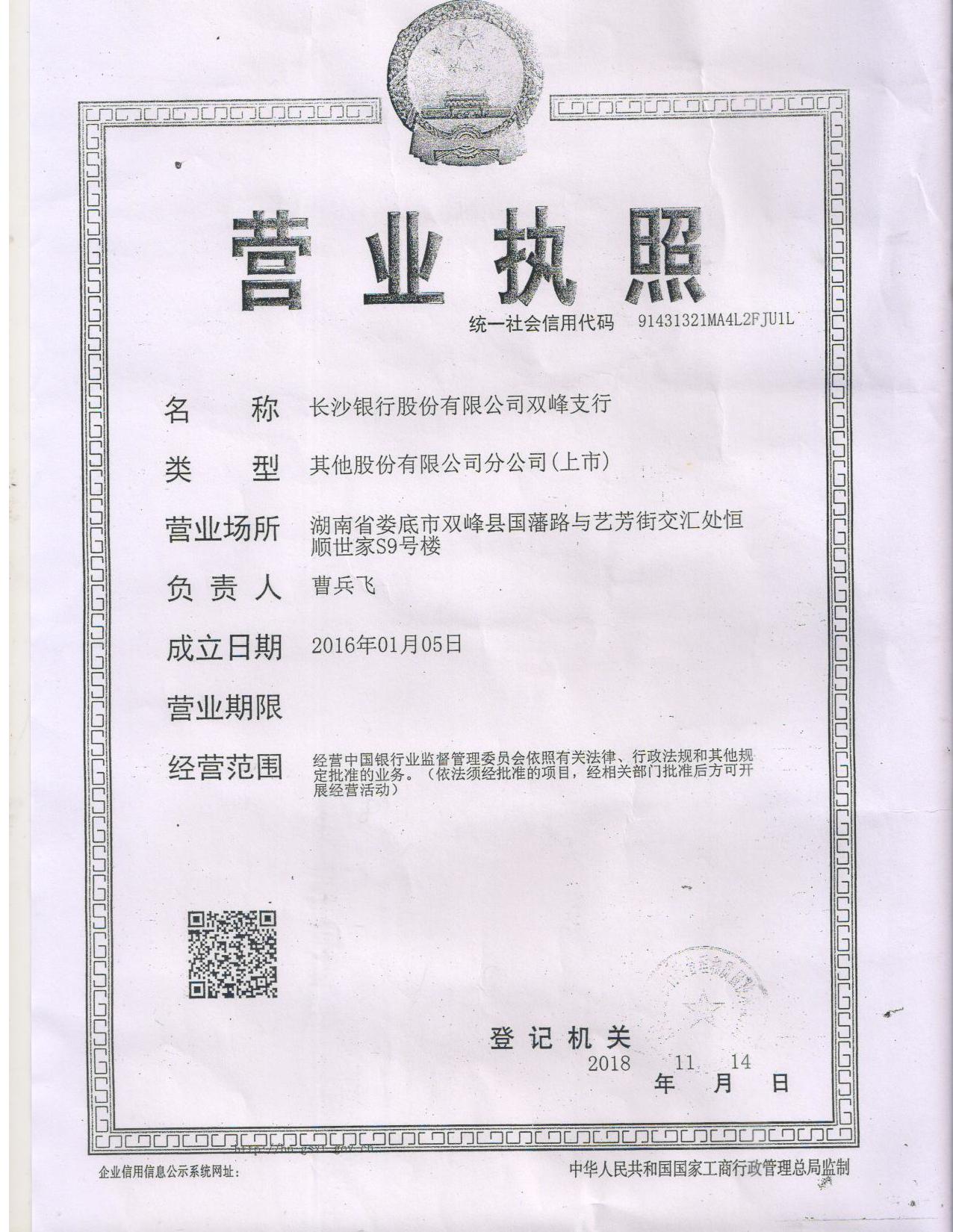 长沙银行股份有限公司双峰支行