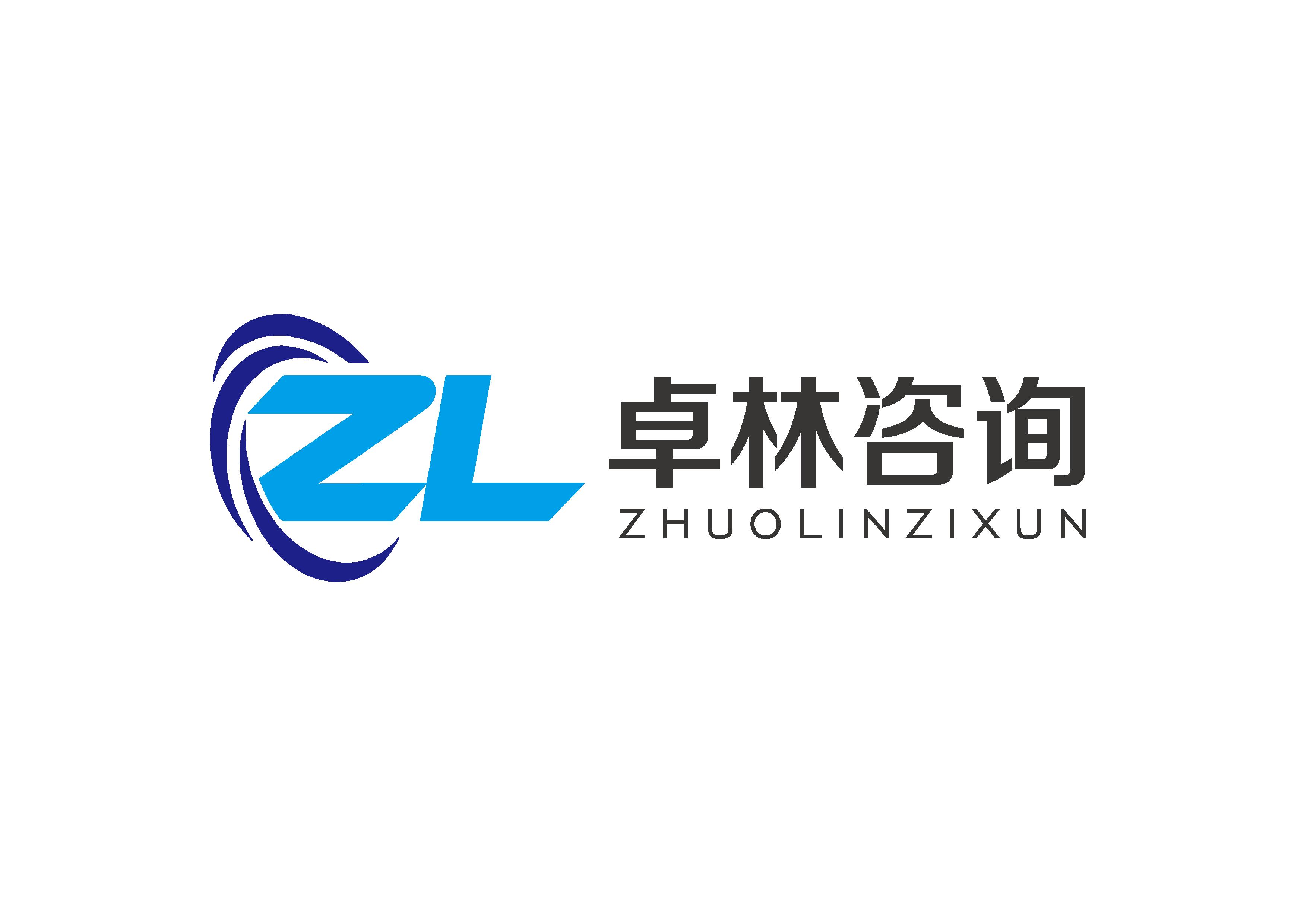 张家界卓林企业管理咨询有限公司