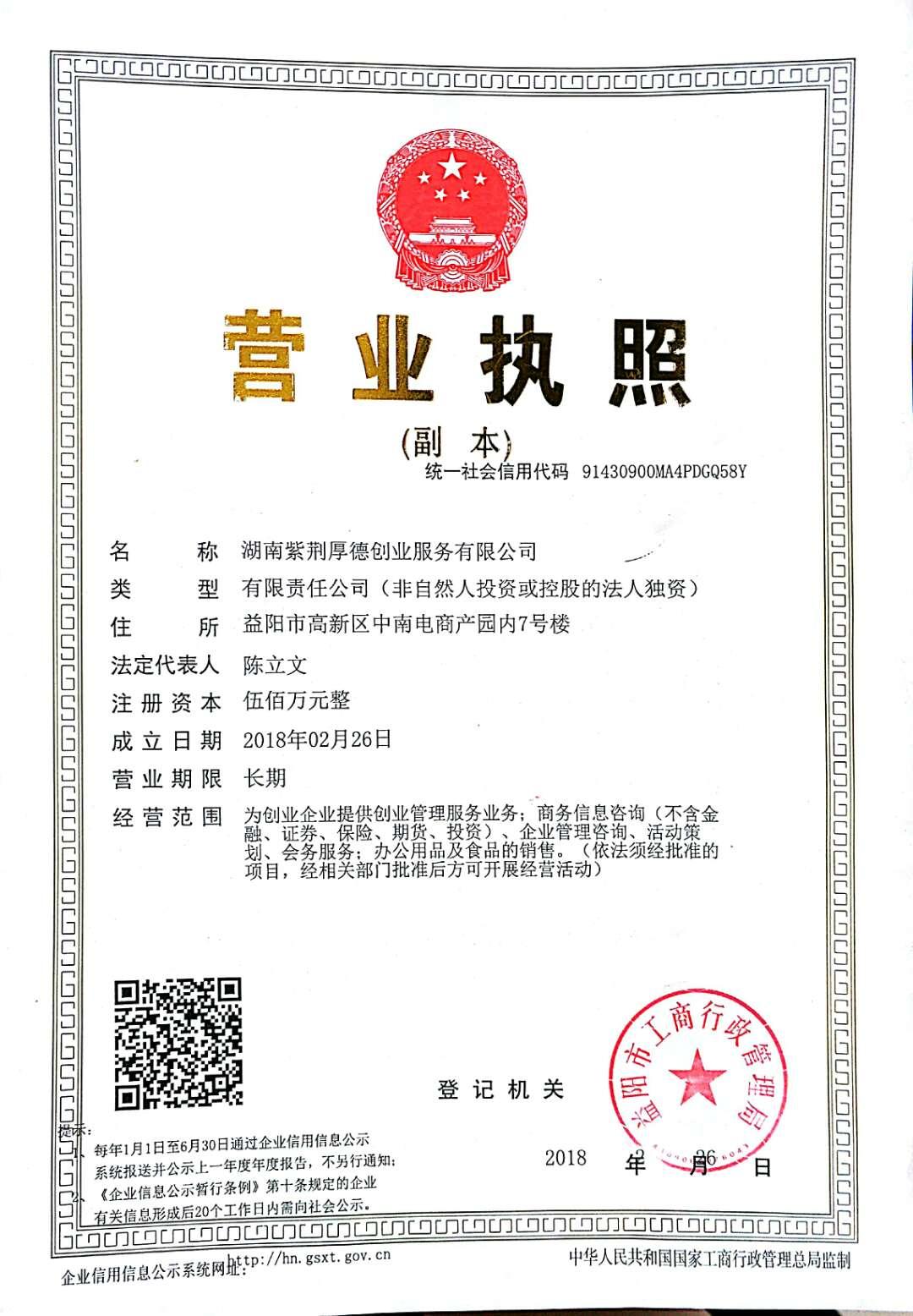 湖南紫荆厚德创业服务有限公司