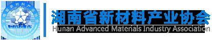 湖南省新材料产业协会