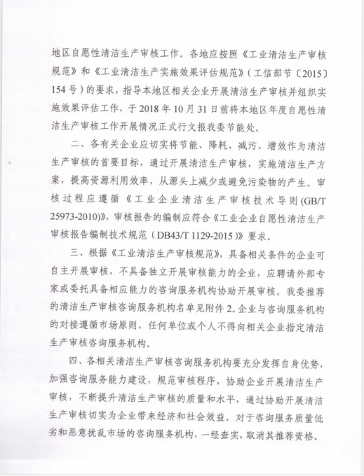 湖南中瑞环保科技咨询服务有限公司