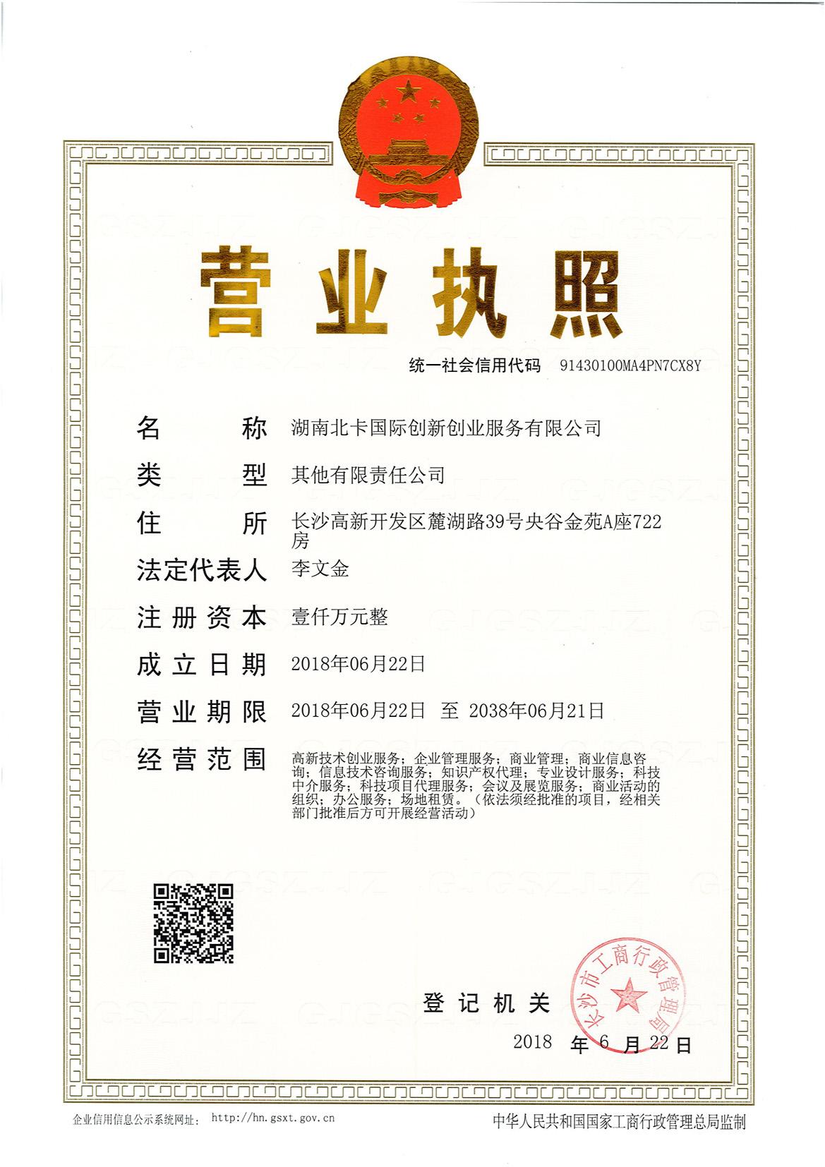湖南北卡国际创新创业服务有限公司