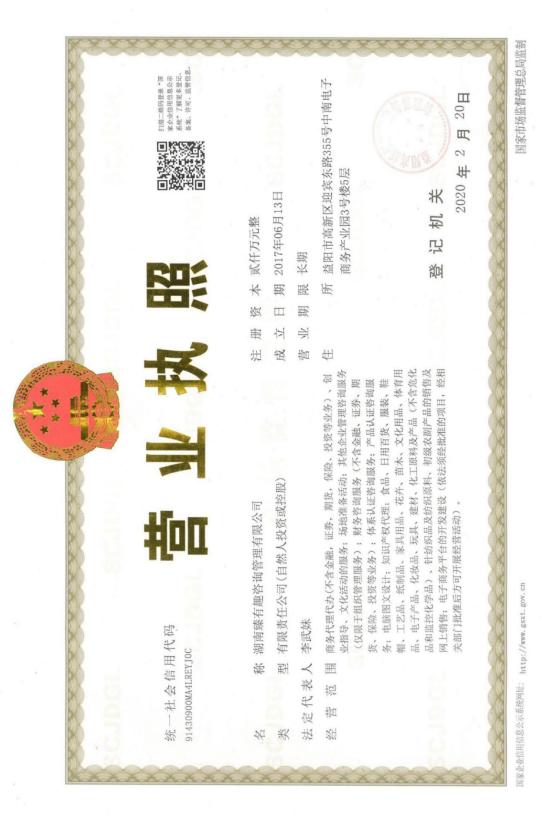 益阳百创中小企业服务有限公司