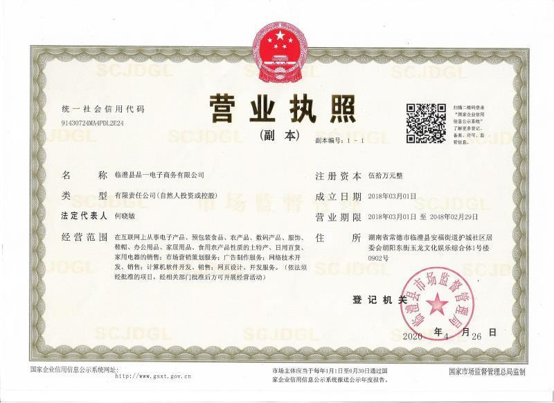 临澧县品一电子商务有限公司