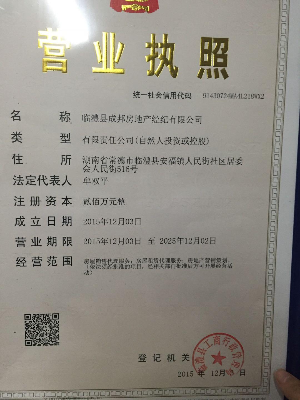 临澧县成邦地产经纪有限公司