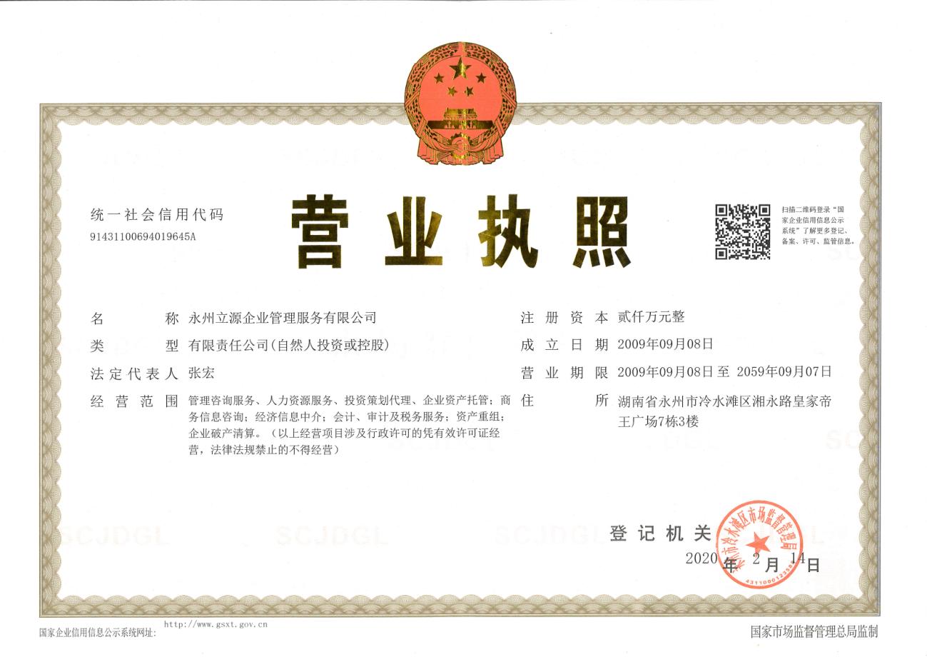 永州立源企业管理服务有限公司