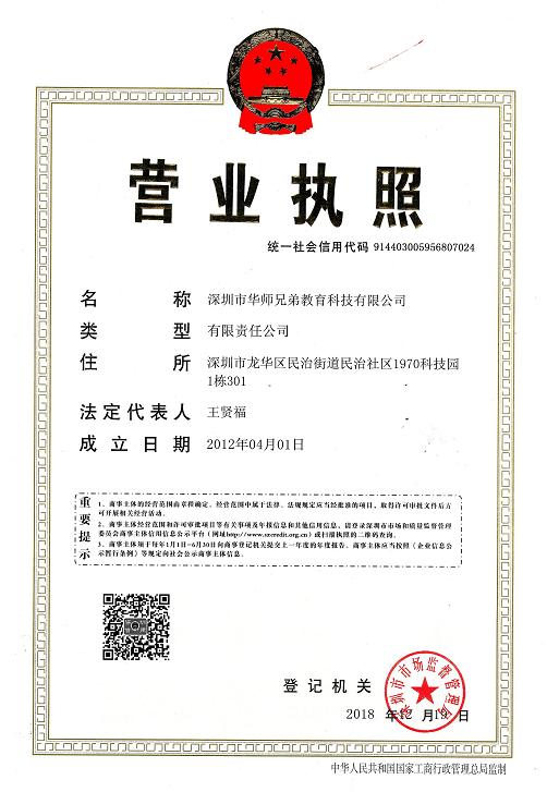 深圳市华师兄弟教育科技有限公司