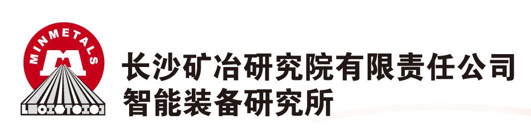 长沙矿冶研究院有限责任公...