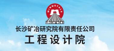 长沙矿冶研究院有限责任公司工程设计院