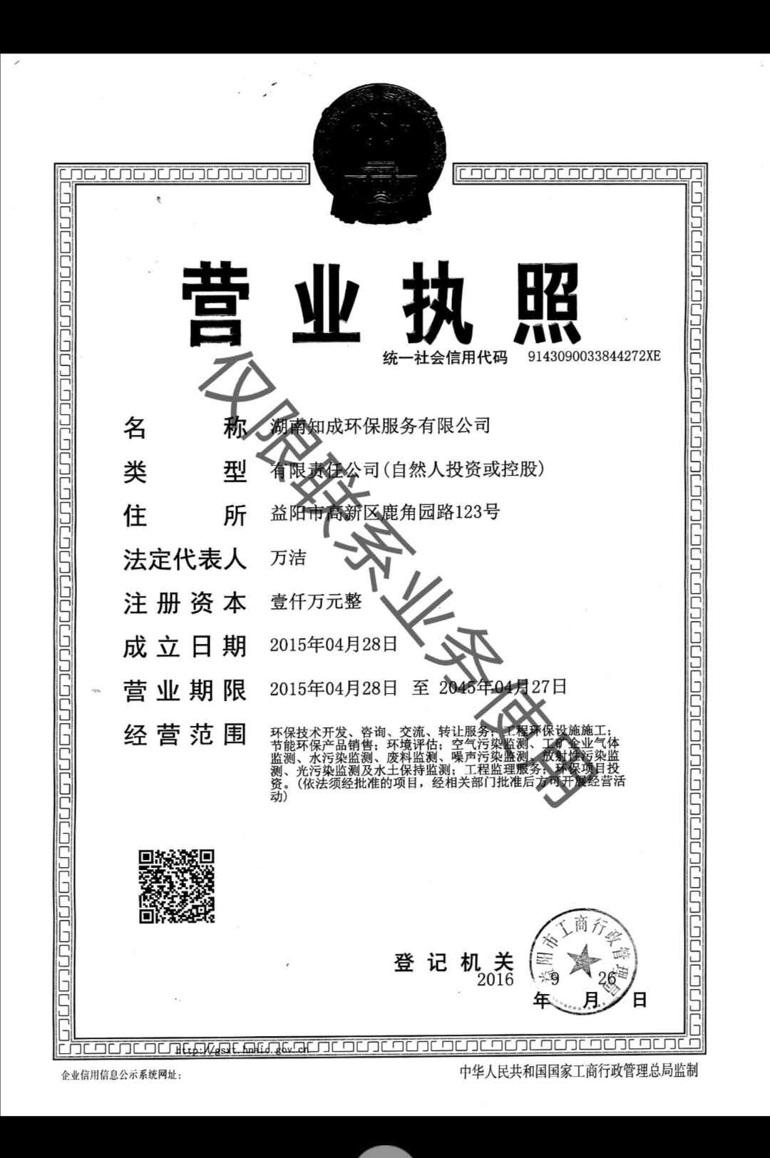 益阳知成环保万博手机版本登录官网有限公司