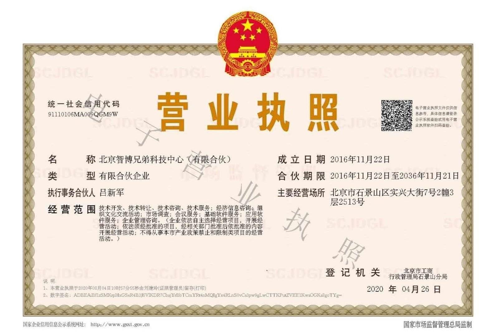 北京智博兄弟科技中心