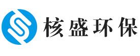 青岛核盛智能环保设备有限公司