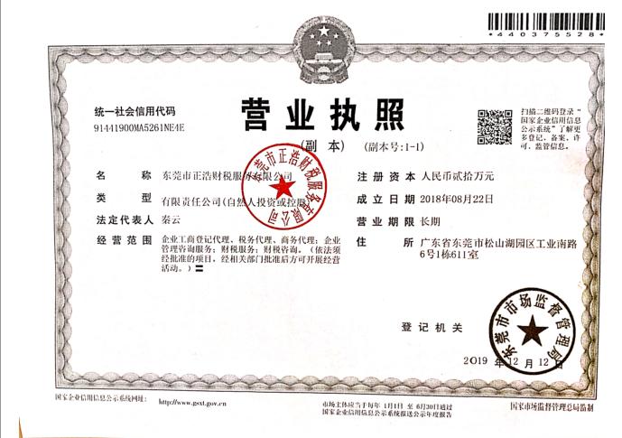东莞市正浩财税服务有限公司