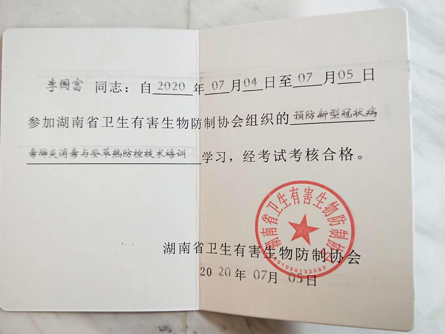 湖南海燕环保科技有限责任公司