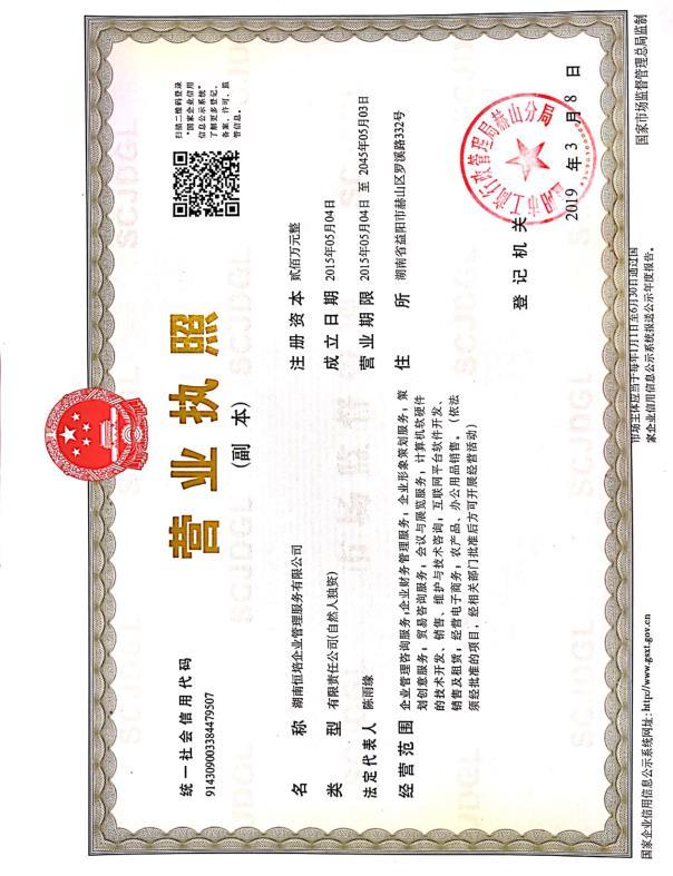 湖南恒培企业管理万博手机版本登录官网有限公司