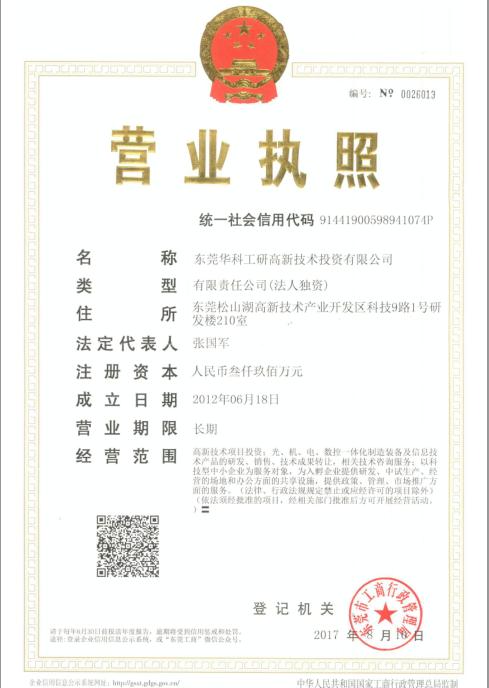 东莞华科工研高新技术投资有限公司