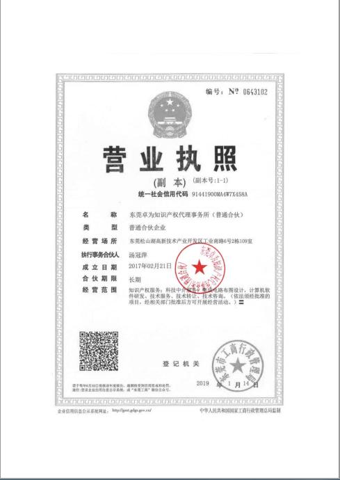 东莞卓为知识产权代理事务所普通合伙