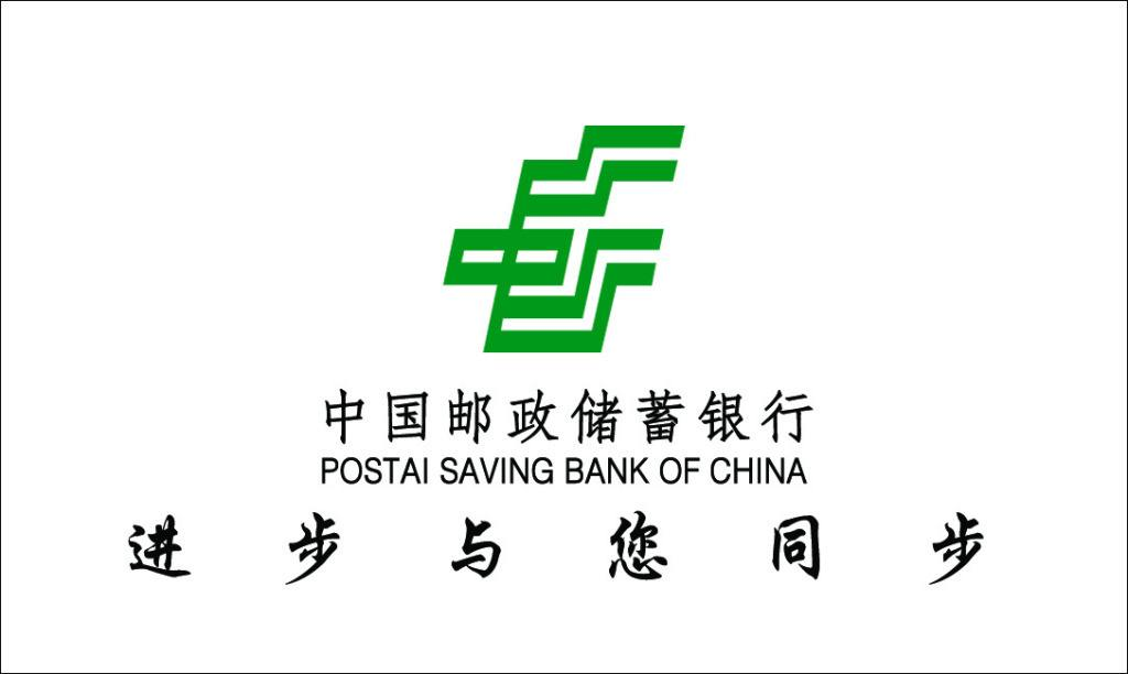 中国邮政储蓄银行股份有限公司双峰县支行