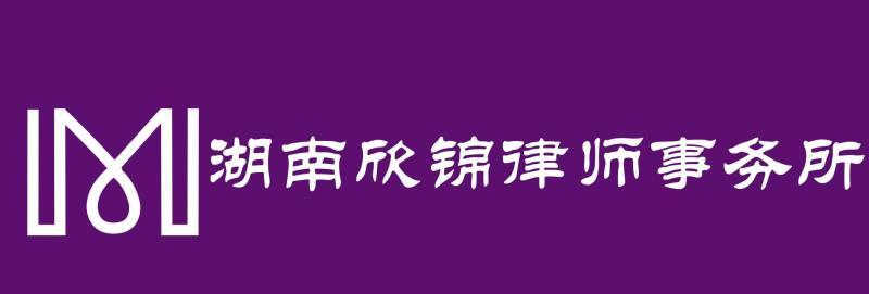 湖南欣锦律师事务所