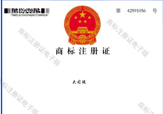 湖南大司徒品牌管理有限公司