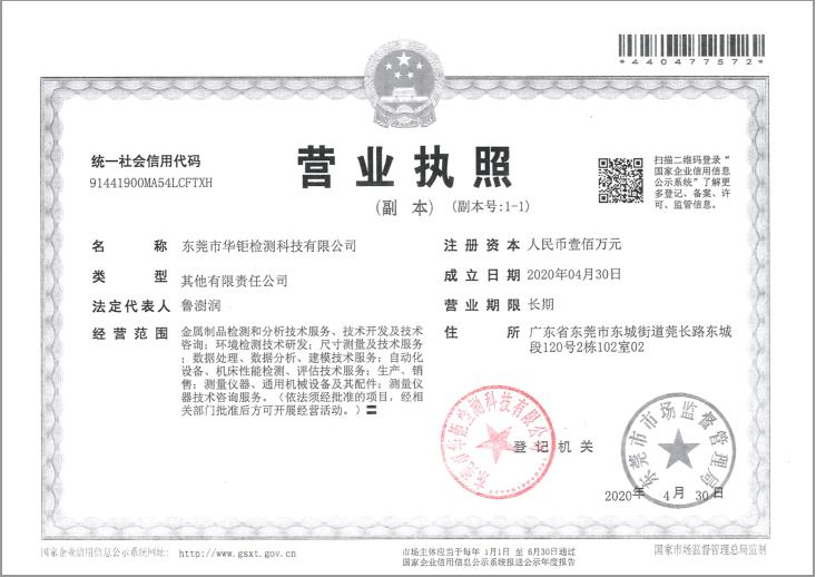 东莞市华钜检测科技有限公司