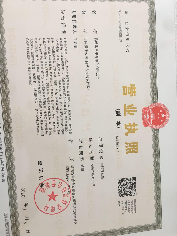 临澧禾易中介万博手机版本登录官网有限公司