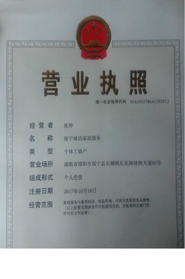 绥宁县绿洁家政服务