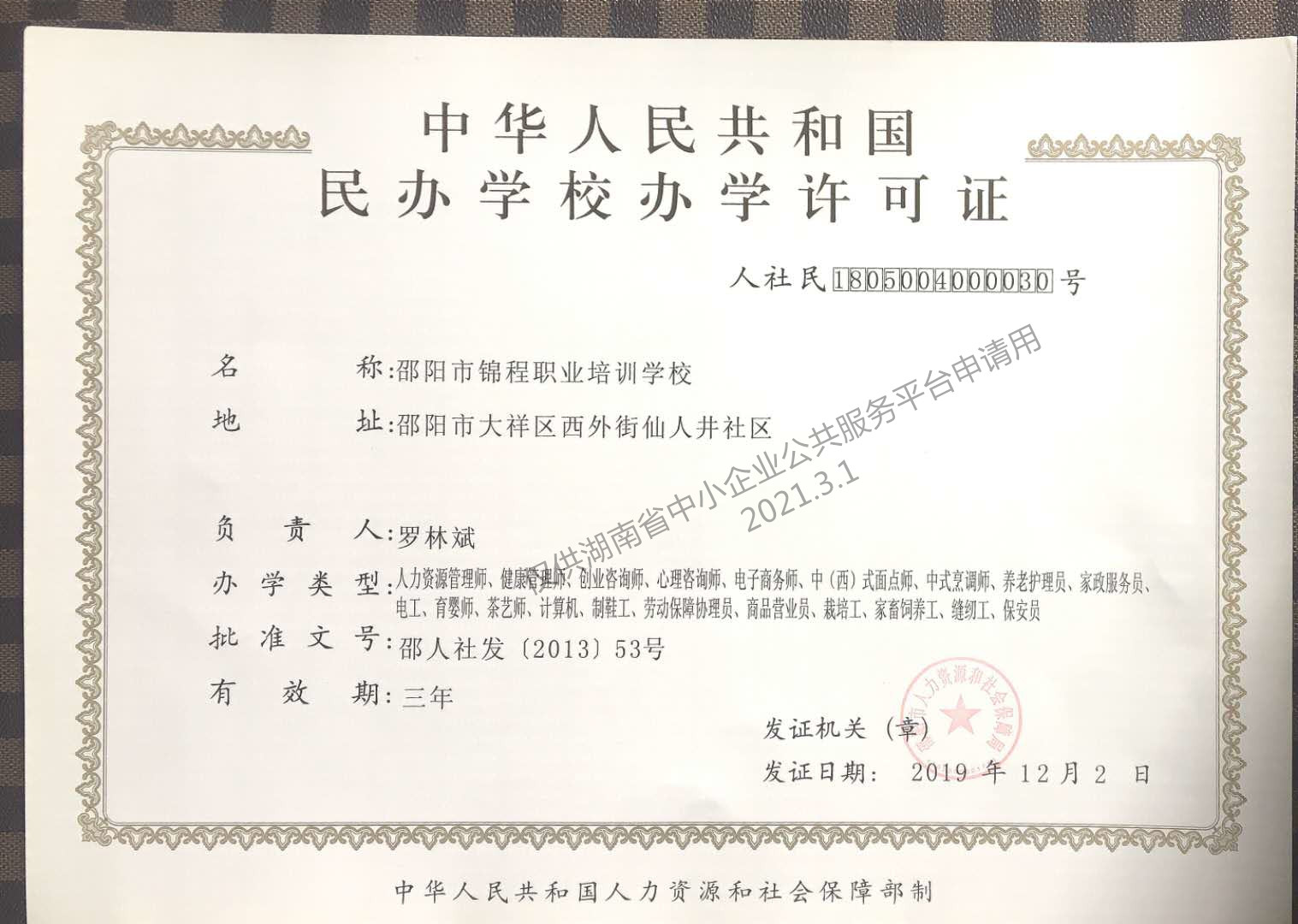 邵阳市锦程职业培训学校