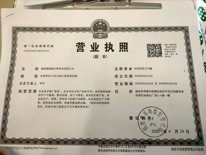 湖南禧湘源生物科技有限公司