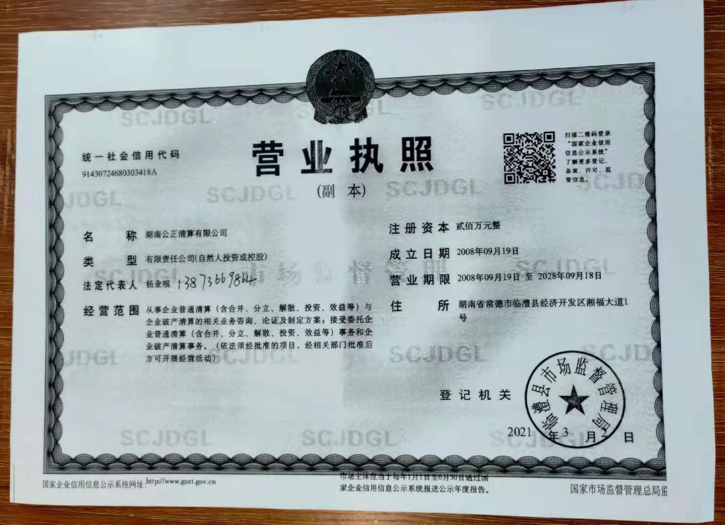 湖南公正清算有限公司